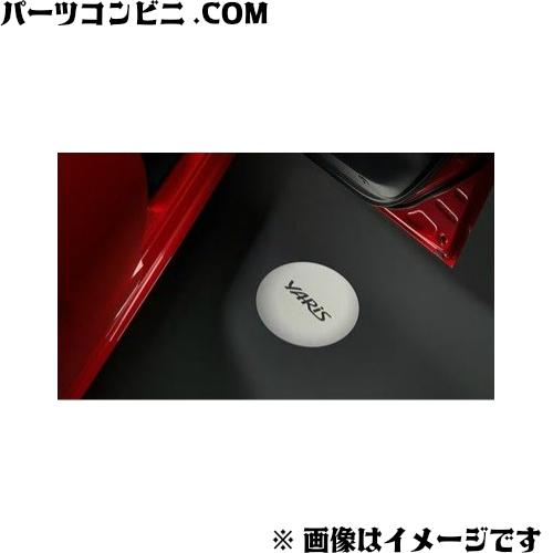 TOYOTA(トヨタ)/純正 プロジェクションイルミネーション 1台分(フロント左右) 0852D-52120 /ヤリス