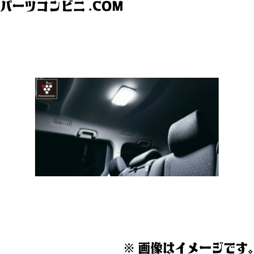 TOYOTA(トヨタ)/純正 /ハリアー プラズマクラスター搭載LEDルームランプ グレー 0852A-48010-B0