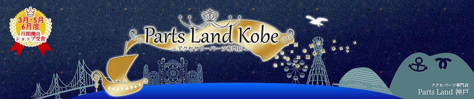 アクセパーツ専門店Parts Land神戸:オリジナルアクセサリーパーツのメーカー (株) L&A corporation 直販サイト