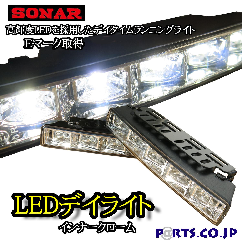 デイタイムライト SONAR(ソナー) クローム LED デイタイムランニングライト クリスタル インナー ユニバーサルタイプ レンズ 汎用