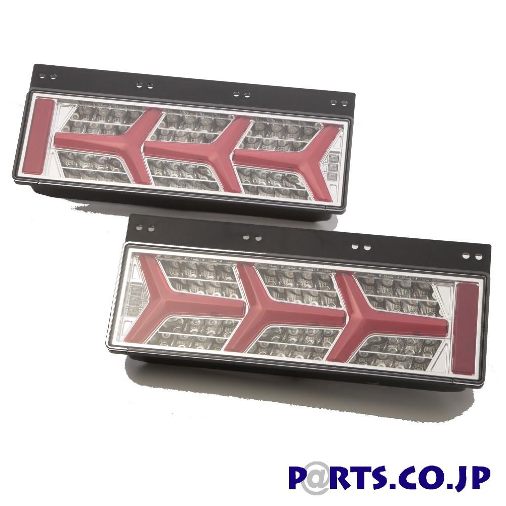 テールランプ SONAR(ソナー) 24V トラック テールランプ LEDライトバー クローム 24V 大型中型トラック用 流れるウィンカー
