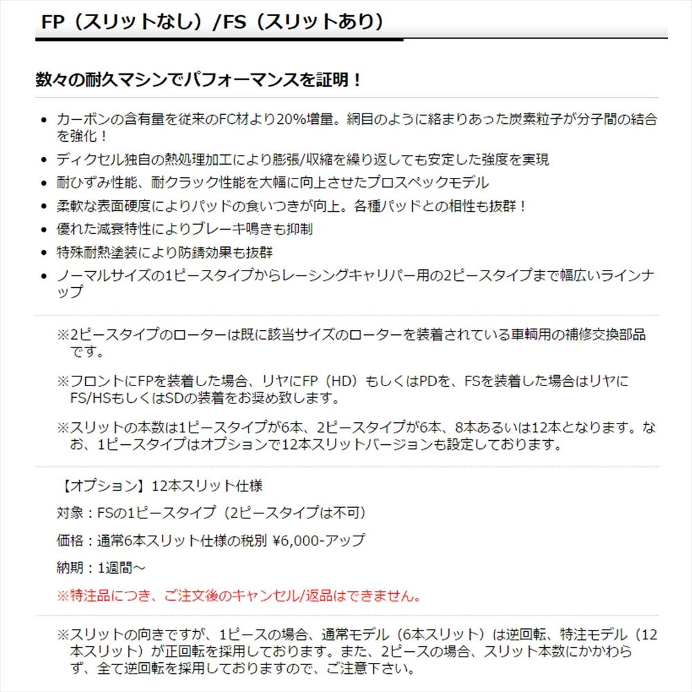 DIXCEL(ディクセル)ポルシェ911フロントブレーキディスクローターFPタイプポルシェ911(930)3.2CARRERATURBOLOOK(83/8~89/8)FP1520936