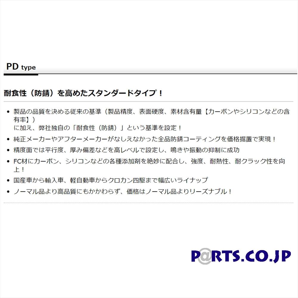ボルボ XC70 ブレーキローター リア ブレーキディスクローター PDタイプ 02/11~07/10 ボルボ XC70 XC70 (SB5254AWL)  【DIXCEL】レビューを書いてノベルティゲット♪【ディクセル】