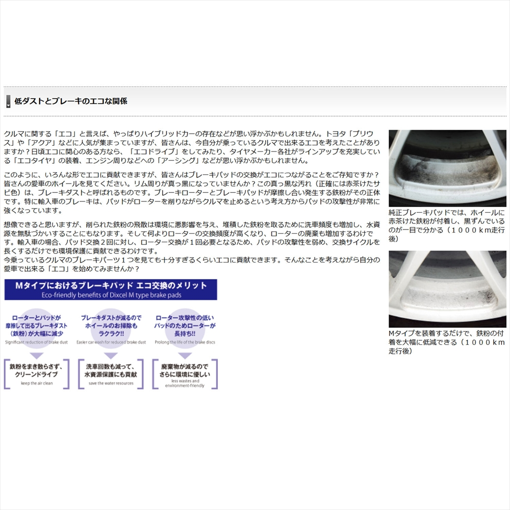 アウディ A7/S7SPバック ブレーキパッド ブレーキパッド Mタイプ フロント用 15/04~ アウディ A7 3.0 TFSI クワトロ (4GCREC)  【DIXCEL】レビューを書いてノベルティゲット♪【ディクセル】