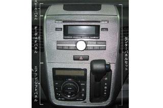 スズキ ワゴンR マジカルカーボン センターパネルセット(標準装備オーディオ用) シルバー MH23SWS ワゴンRスティングレイ(2008/9~)