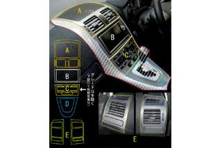 トヨタ ブレイド マジカルカーボン センターパネルセット ABCDE ピンク AZE154/156H ブレイド(2006/12~2009/11)