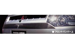 三菱 デリカD:5 マジカルカーボン フロントバンパー上 シルバー CV5W デリカD:5(2007/1~)