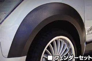 三菱 デリカD:5 マジカルカーボン フェンダーセット シルバー CV5W デリカD:5(2007/1~)