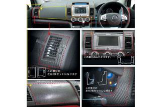マツダ MPV マジカルカーボン グローブボックスパネル/センターパネル/エアコンパネル ブラック LY3P MPV(2006/2~)