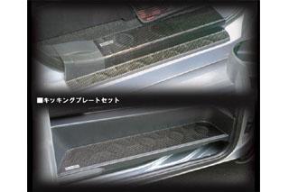 三菱 デリカD:5 マジカルカーボン キッキングプレートセット シルバー CV5W デリカD:5(2007/1~)