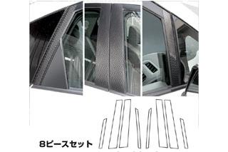トヨタ プリウス マジカルカーボン ピラーセット レッド ZVW30系 プリウス(2009/5~)