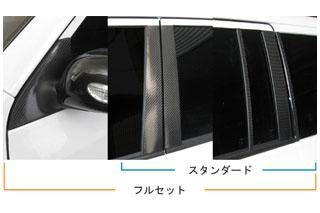 トヨタ サクシード/プロボックス マジカルカーボン ピラーセット スタンダードタイプ ブルー NCP50系 サクシード(2002/7~)