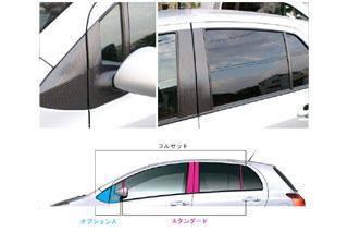 トヨタ ヴィッツ マジカルカーボン ピラーセット フルセット シルバー KSP/NCP/SCP90系 ヴィッツ(2005/2~2008/7)