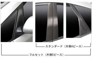 トヨタ プリウス マジカルカーボン ピラーセット フルセット ブラック NHW20系 プリウス(2003/9~2009/5)