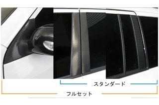 トヨタ サクシード/プロボックス マジカルカーボン ピラーセット フルセット マットブラック NCP50系 サクシード(2002/7~)