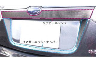 スバル インプレッサ マジカルカーボン リアガーニッシュナンバー シルバー GRB インプレッサWRX-STi(2007/6~)
