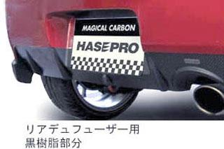 三菱 コルト マジカルカーボン リアディフューザー ブラック Z27AG コルトVER-R(2006/5~)