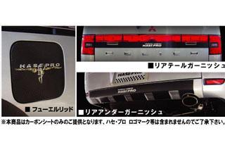 三菱 デリカD:5 マジカルカーボン リアテールガーニッシュ ブラック CV5W デリカD:5(2007/1~)
