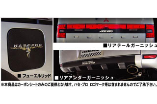 三菱 デリカD:5 マジカルカーボン リアテールガーニッシュ シルバー CV5W デリカD:5(2007/1~)