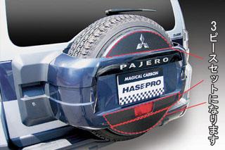 三菱 パジェロ マジカルカーボン スペアタイアカバーセット ブラック V93W/V97W パジェロ(2006/10~2008/10)