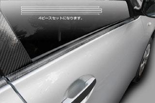 トヨタ カローラアクシオ マジカルカーボン ウィンドーモール ガンメタ NZE/ZRE140系 Xのみ カローラアクシオ(2006/10~2008/10)