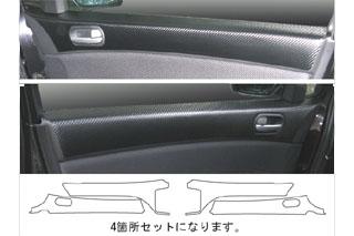 マツダ MPV マジカルアートレザー ドアインナーパネル ガンメタ LY3P MPV (2006.2~)