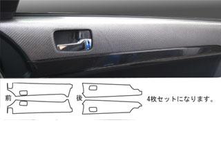 三菱 ランサー マジカルアートレザー ドアインナーパネル シルバー CZ4A ランサーエヴォリューションX (2007.11~)