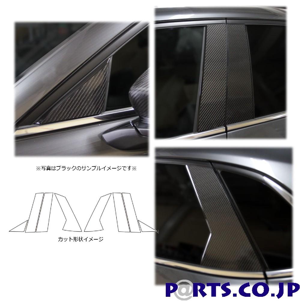 マジカルカーボン ピラー マツダ CX-30 DM系 2019.10~ シルバー(CPMA-35S)