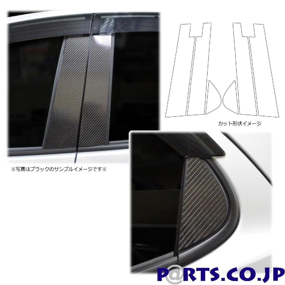 マジカルカーボン ピラー スタンダードセット バイザーカットタイプ ヤリス/ハイブリッド PH10/PA10系/KSP210系 2020.2~ ブラック(CPT-V93)
