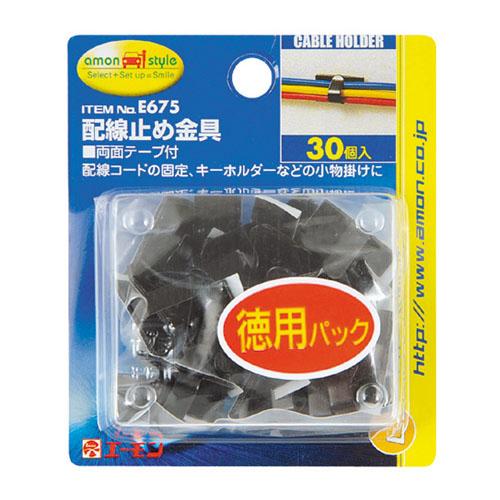 DIYの味方!! 送料無料 エーモン e675  AMON(エーモン) 配線止め金具 E675