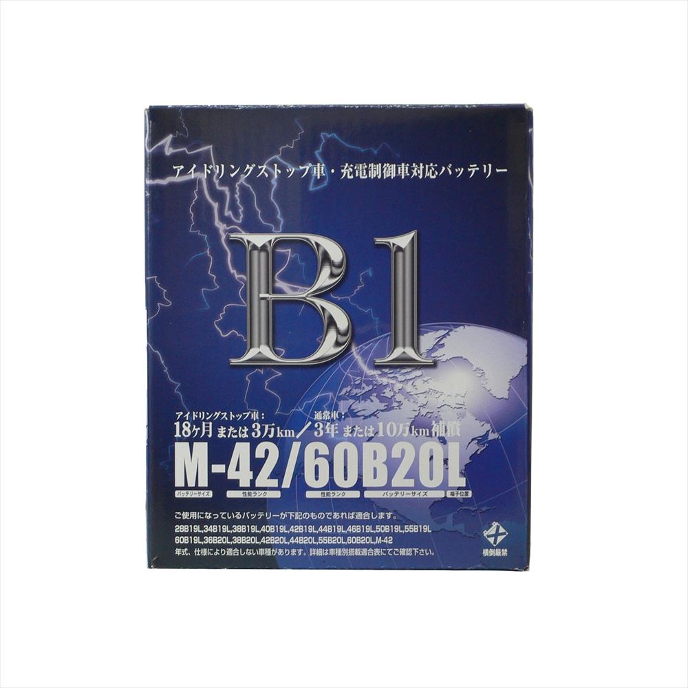 【国内在庫】 B1 バッテリー M-42 スズキ ワゴン R ワゴンR スティングレー MH23S K6A 平成22年8月〜平成24年9月 2WD4WD A T 660cc, ヒヤマグン fe4966c2