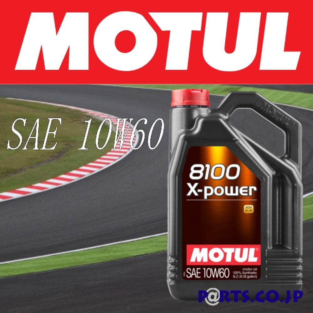 MOTUL モチュール 在庫限り 8100 X-power 10W60 オンライン限定商品 5L