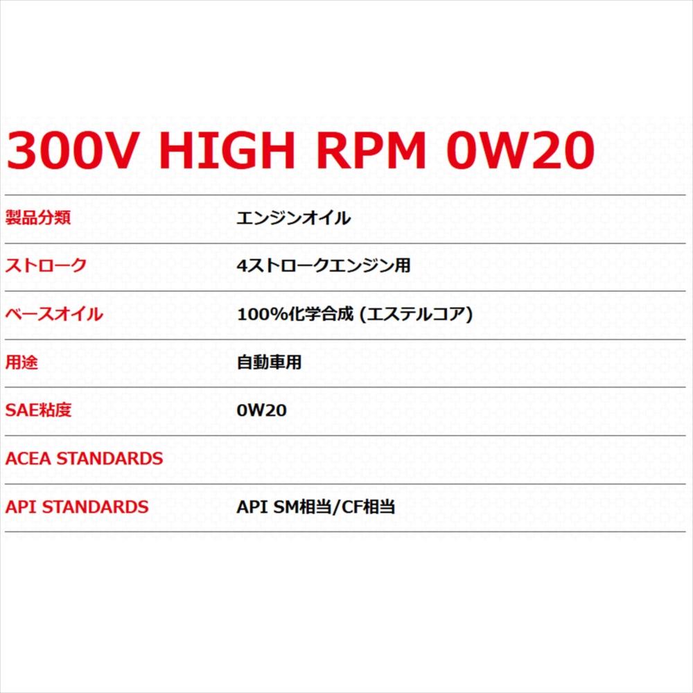 MOTUL(モチュール)エンジンオイル三菱タウンボックスレーシングエンジンオイル300VHIGHRPM0W2020LミツビシタウンボックスU61W3G83平成22年8月~平成23年12月2WDA/T660cc