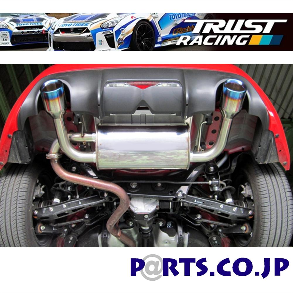 TRUST(トラスト) トヨタ 86 マフラー TRUST GReddy コンフォートスポーツGTS ZN6/ZC6用 10110731