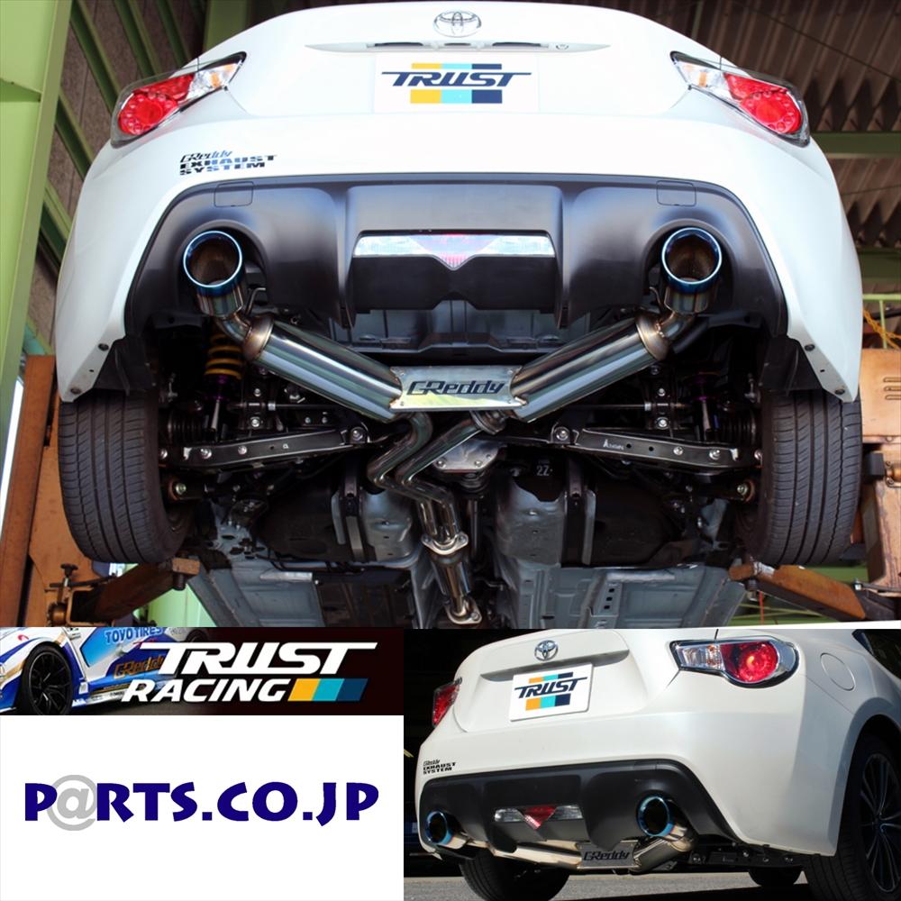 TRUST(トラスト) トヨタ 86 マフラー TRUST GReddy コンフォートスポーツGTS ver.2 ZN6/ZC6用 10110732