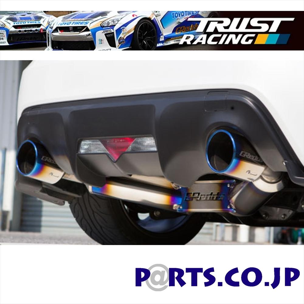 TRUST(トラスト) トヨタ 86 マフラー TRUST GReddy スーパーストリートチタン ZN6/ZC6用 10113400