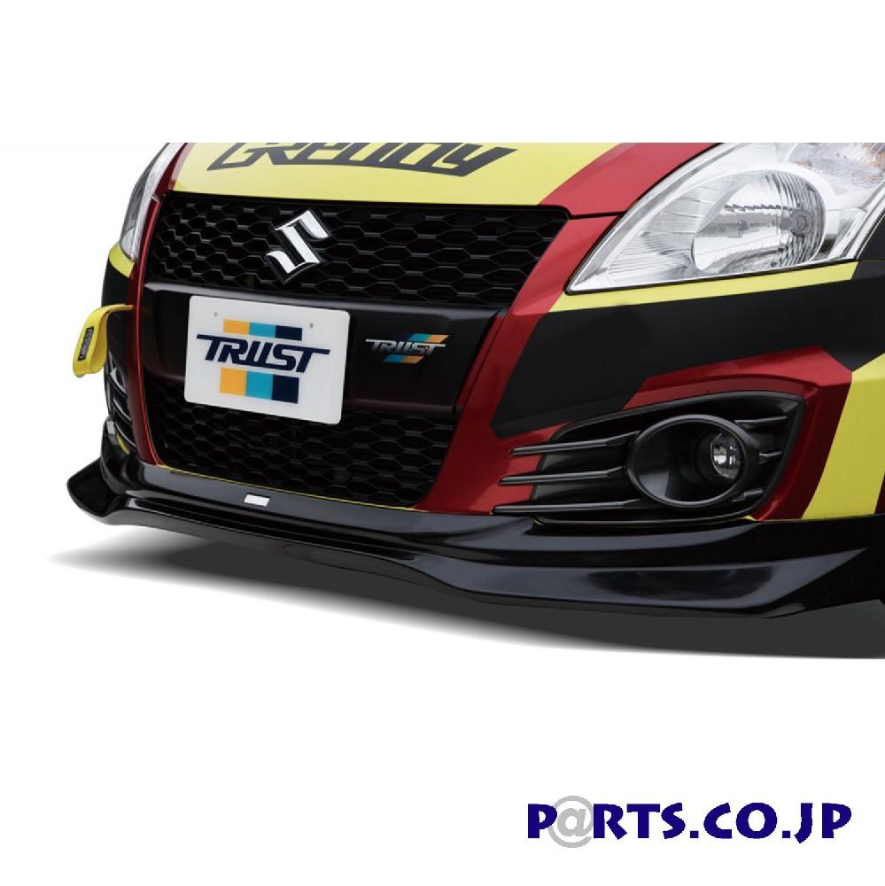 TRUST(トラスト) スズキ スイフトスポーツ フロントスポイラー GREDDY エアロキット スイフトスポーツ ZC32S フロントスカート [17090003]