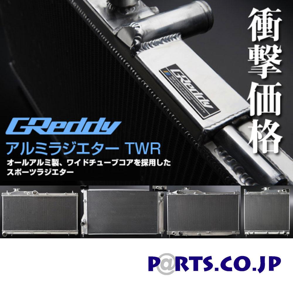 TRUST(トラスト) ホンダ S2000 ラジエーター GReddy アルミラジエター TW-R AP1 S2000 (99.04~05.10) F20C