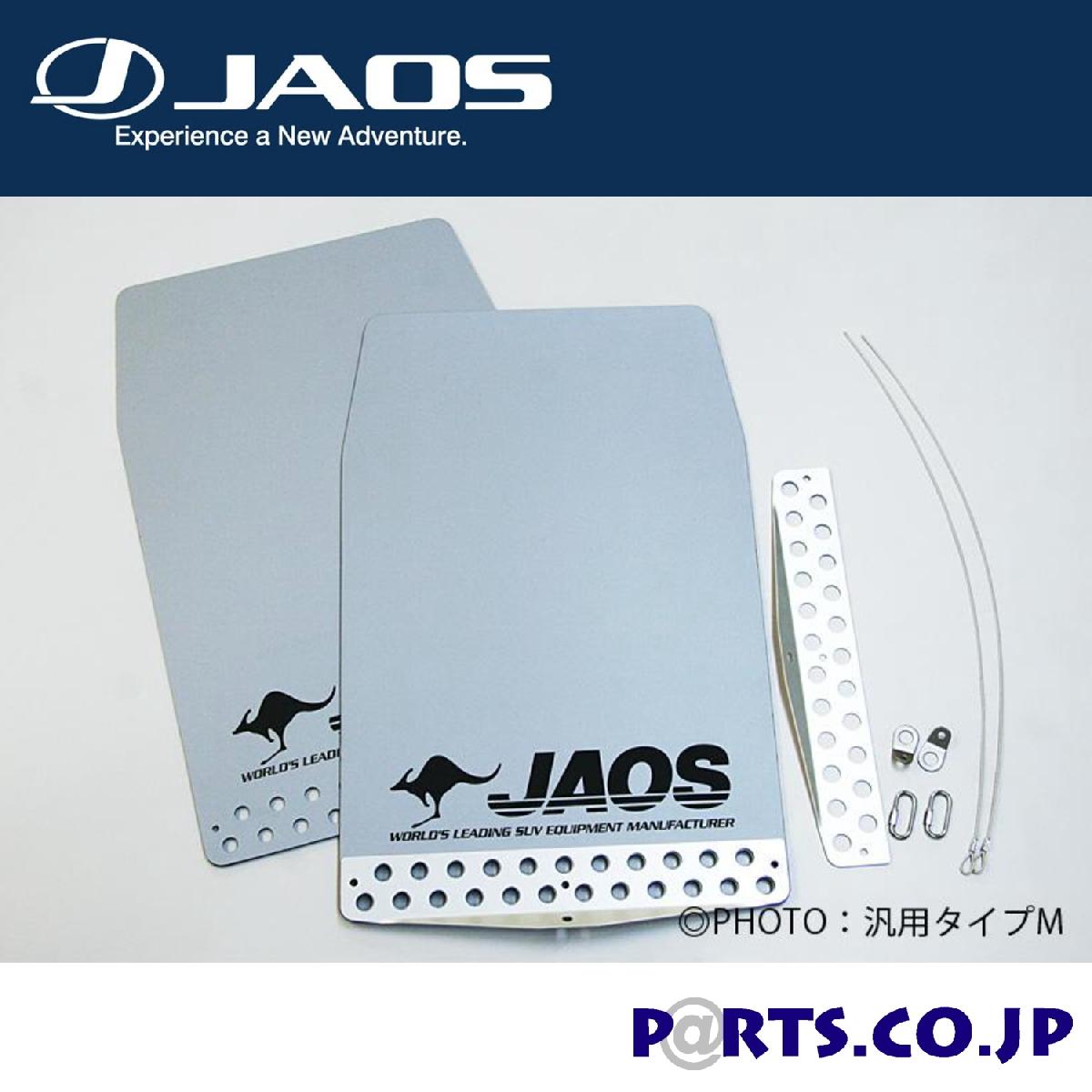 日産 エクストレイル フェンダー JAOS マッドガード2 フロントセット レッド エクストレイル 31系