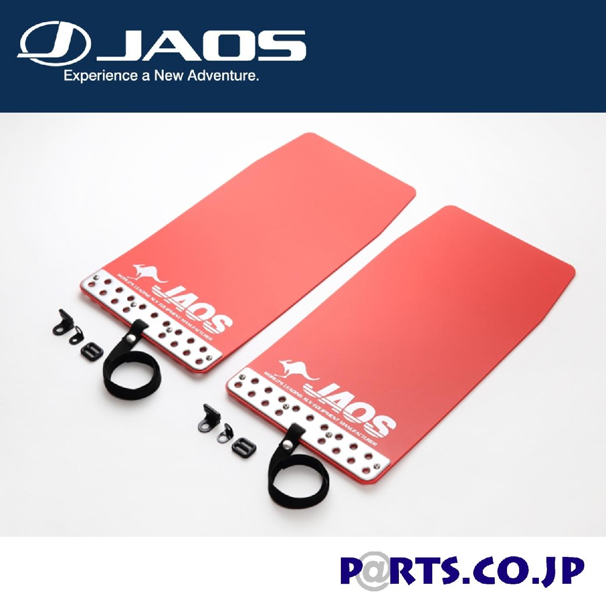JAOS(ジャオス) マッドガード フェンダー JAOS マッドガード レッド S サイズ 汎用