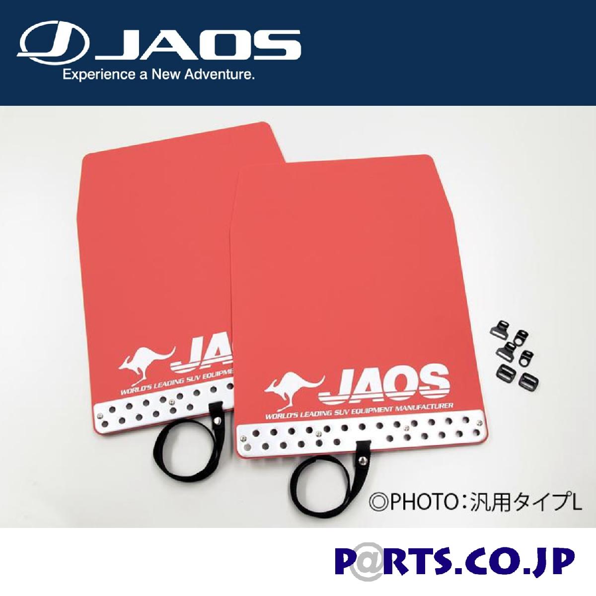 トヨタ ランドクルーザープラド フェンダー JAOS マッドガード3 リヤセット レッド プラド 150系