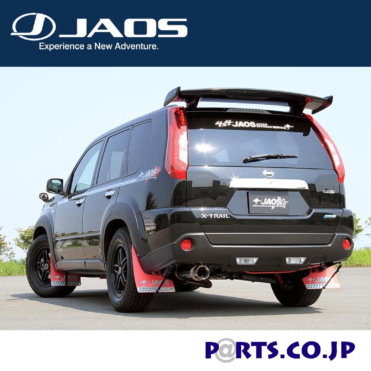 日産 エクストレイル フェンダー JAOS マッドガード3 フロントセット レッド エクストレイル 31系