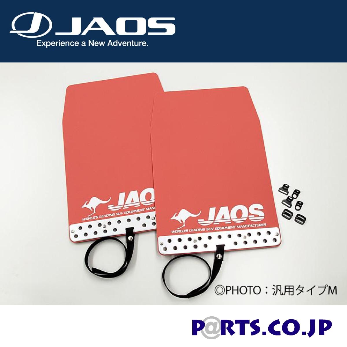 日産 エクストレイル フェンダー JAOS マッドガード3 フロントセット レッド エクストレイル 32系