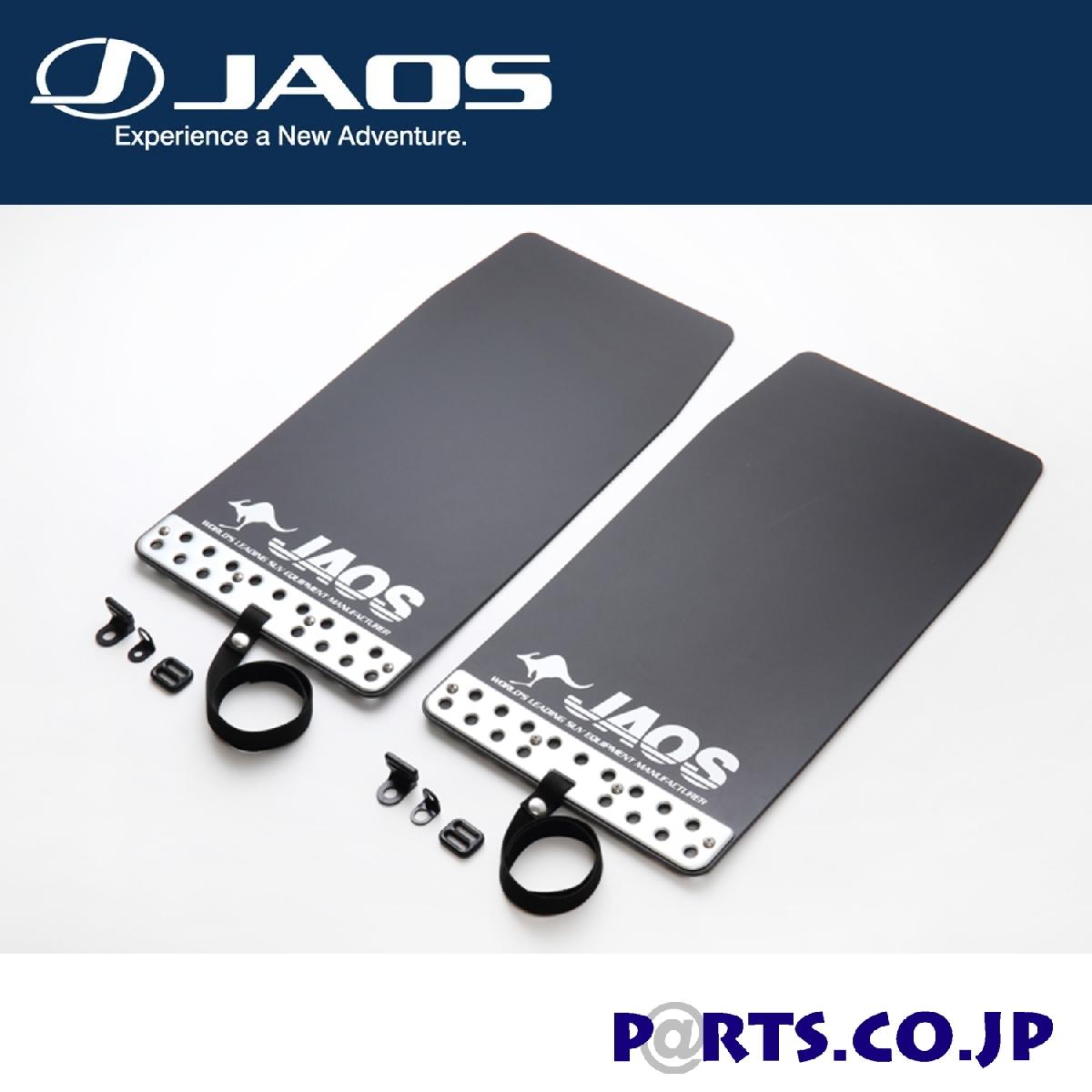 JAOS(ジャオス) マッドガード フェンダー JAOS マッドガード ブラック Sサイズ 汎用