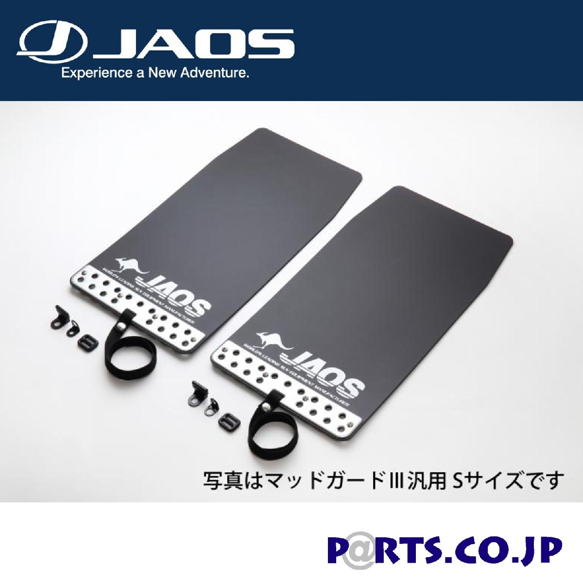 トヨタ ハイエース/レジアスエース フェンダー JAOS マッドガード3 リヤセット ブラック ハイエース 200系