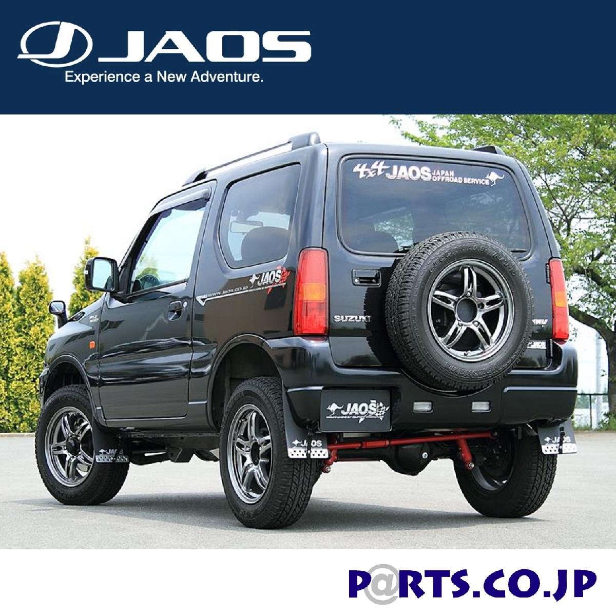 スズキ ジムニー フェンダー JAOS マッドガード3 フロントセット ブラック ジムニー JB23系
