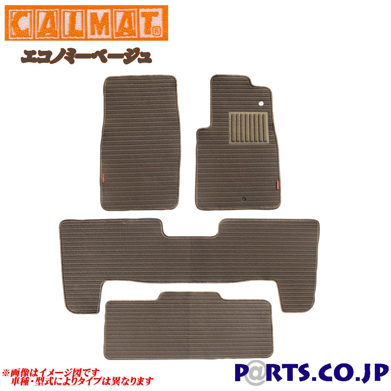 車種別専用フロアマット CALMAT(キャルマット) フォード エクスプローラ 23年5~ -ECOベージュ