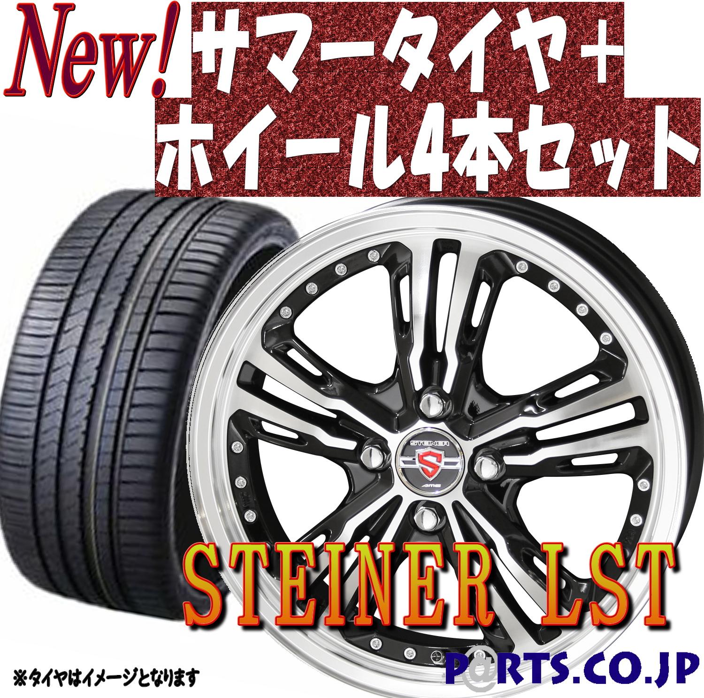 全国総量無料で STEINER STEINER LST LST 18インチ(225/45R18ホイールタイヤセット), 網走市:5744275e --- risesuper30.in