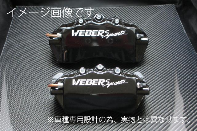 WEBERSPORTS(ウェーバースポーツ) ブレーキ キャリパー カバー スズキ パレット キャリパーカバー フロント ブラック MK21Sパレット