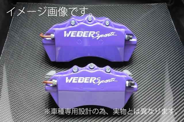 WEBERSPORTS(ウェーバースポーツ) ブレーキ キャリパー カバー トヨタ アルファード キャリパーカバー リア パープル GGH20W(2WD)/GGH25W (4WD) アルファード